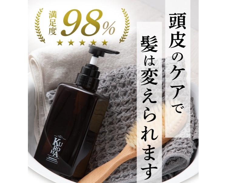 クロハ発酵黒髪シャンプー