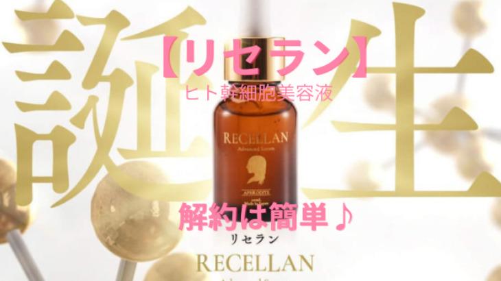 【リセラン】ヒト幹細胞美容液の解約は?